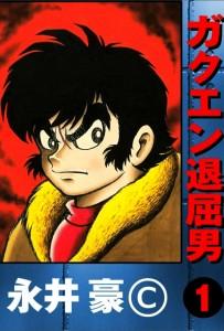 """The cover of Go Nagai's manga, """"Gakuen Taikutsu"""""""
